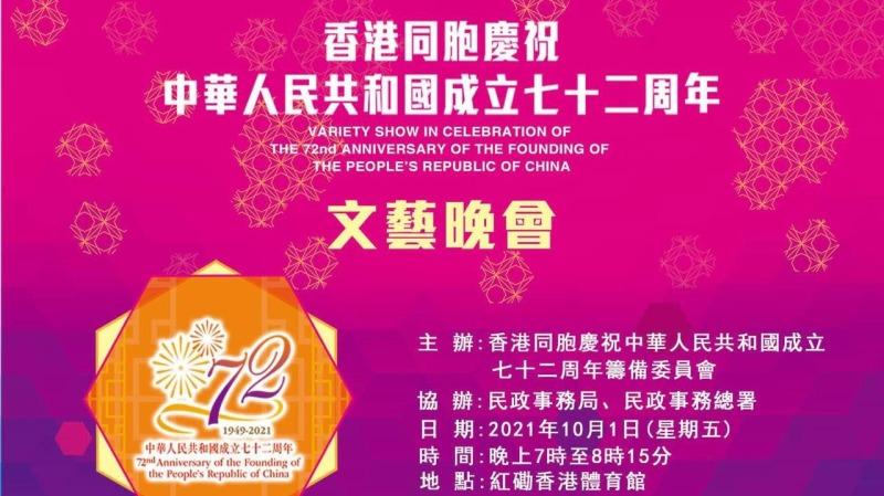 回放 | 香港同胞慶祝中華人民共和國成立七十二周年文藝晚會