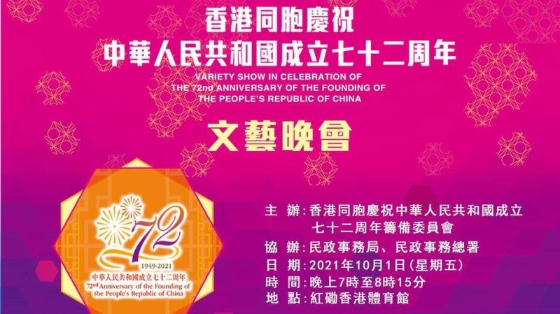 回放|香港同胞慶祝中華人民共和國成立七十二周年文藝晚會