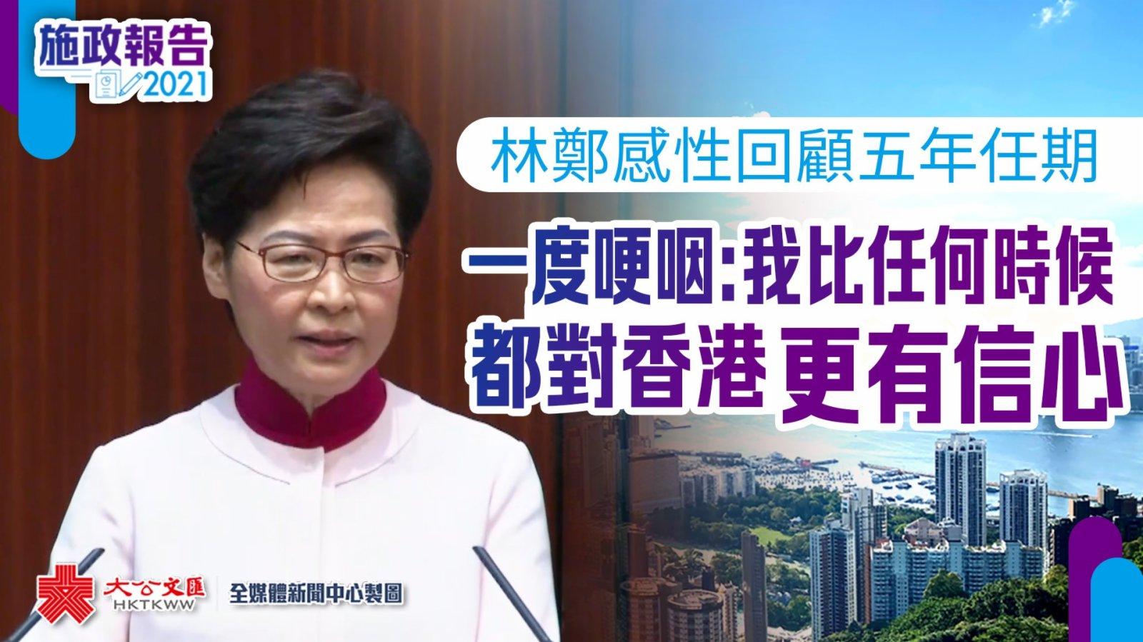施政報告|林鄭感性回顧五年任期 一度哽咽:我比任何時候都對香港更有信心