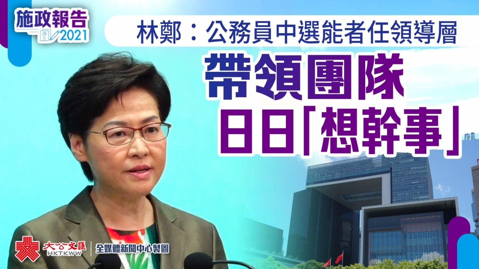 林鄭:公務員中選能者任領導層 帶領團隊日日「想幹事」