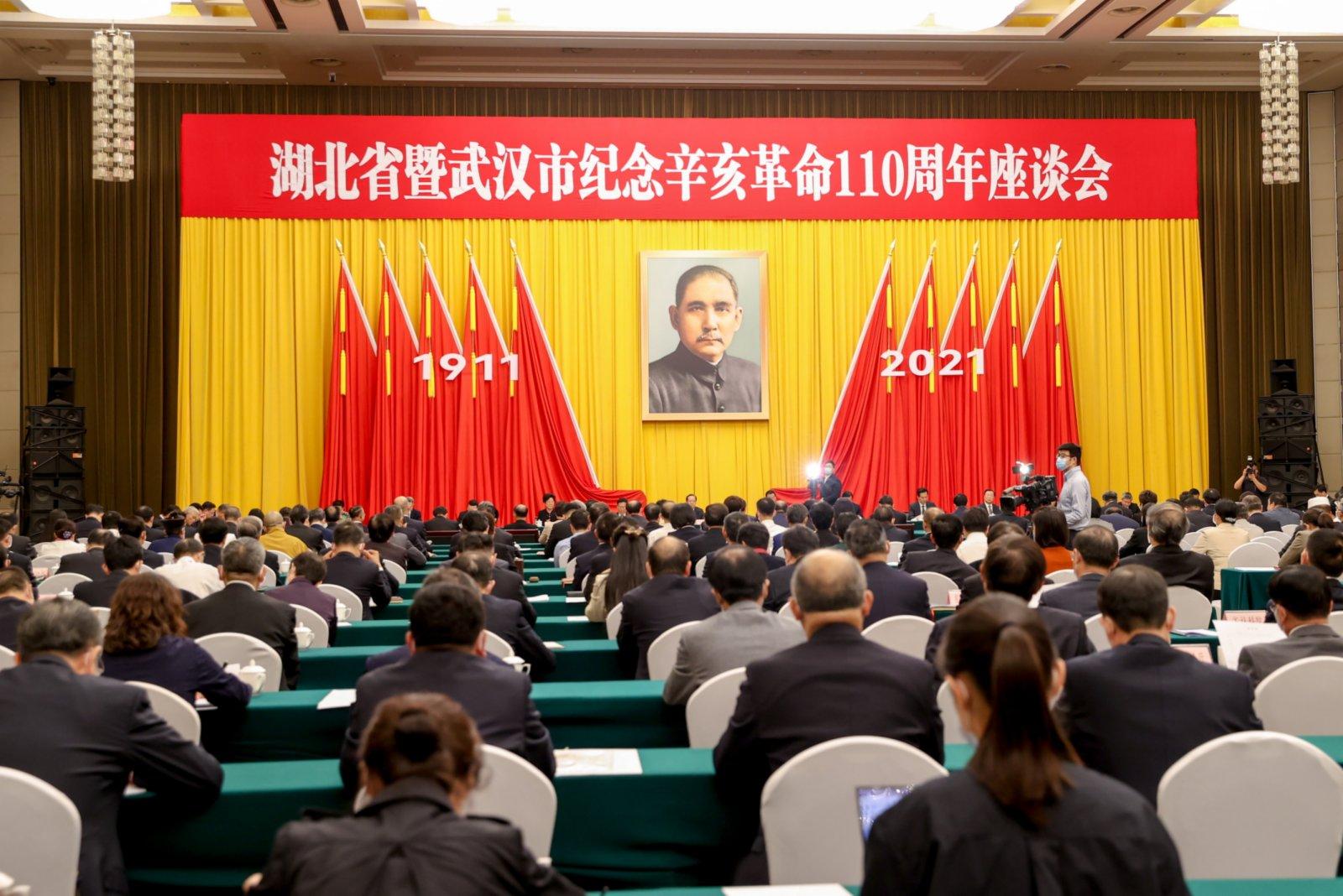 10月9日下午,湖北省暨武漢市紀念辛亥革命110周年座談會在東湖國際會議中心舉行。湖北各界人士、部分港澳台同胞以及辛亥革命志士後裔等出席大會。 中新社