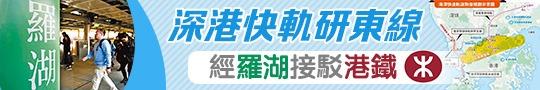 深港快軌研東線 經羅湖接駁港鐵