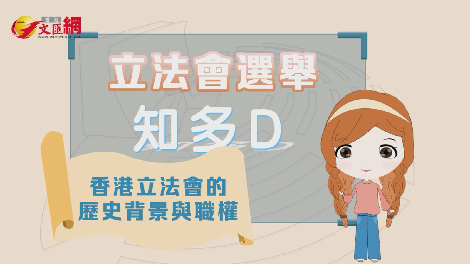【匯動的話-立法會選舉知多D】香港立法會的歷史背景與職權