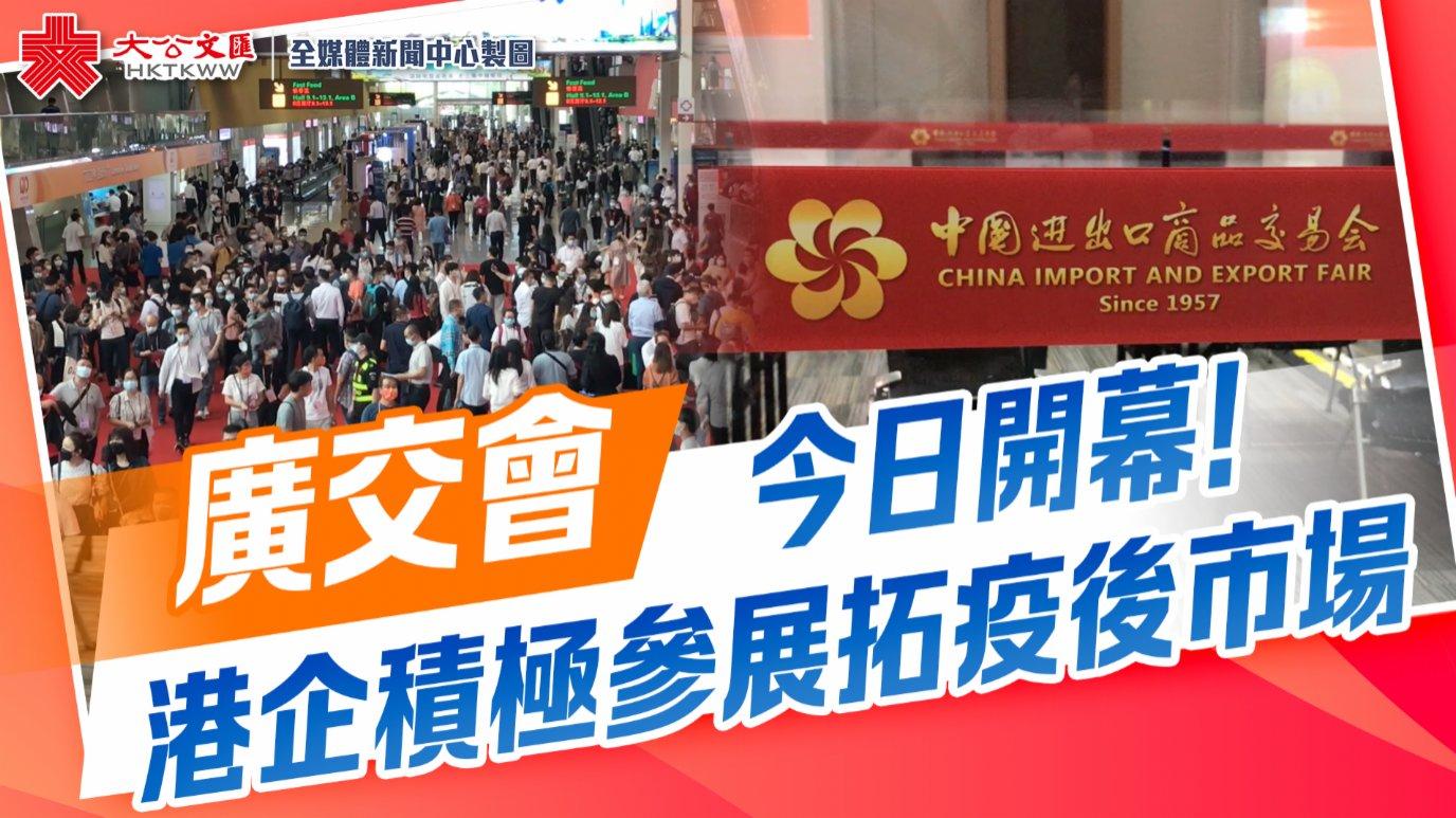 廣交會|今日開幕!港企積極參展拓疫後市場