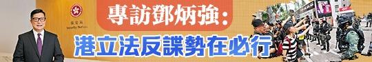 專訪鄧炳強:港立法反間諜勢在必行