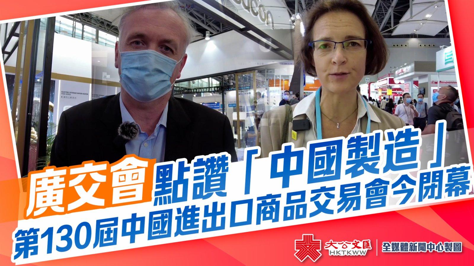 廣交會 | 點讚「中國製造」! 第130屆中國進出口商品交易會今閉幕