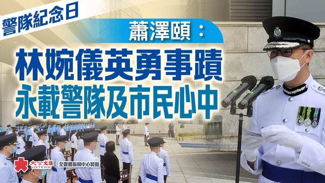 警隊紀念日|蕭澤頤:林婉儀英勇事跡永載警隊及市民心中