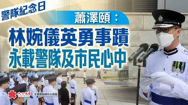 警隊紀念日 蕭澤頤:林婉儀英勇事跡永載警隊及市民心中