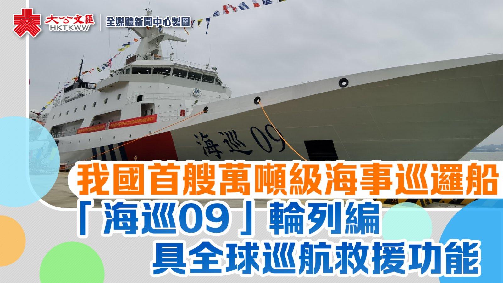 我國首艘萬噸級海事巡邏船「海巡09」輪列編 具全球巡航救援功能