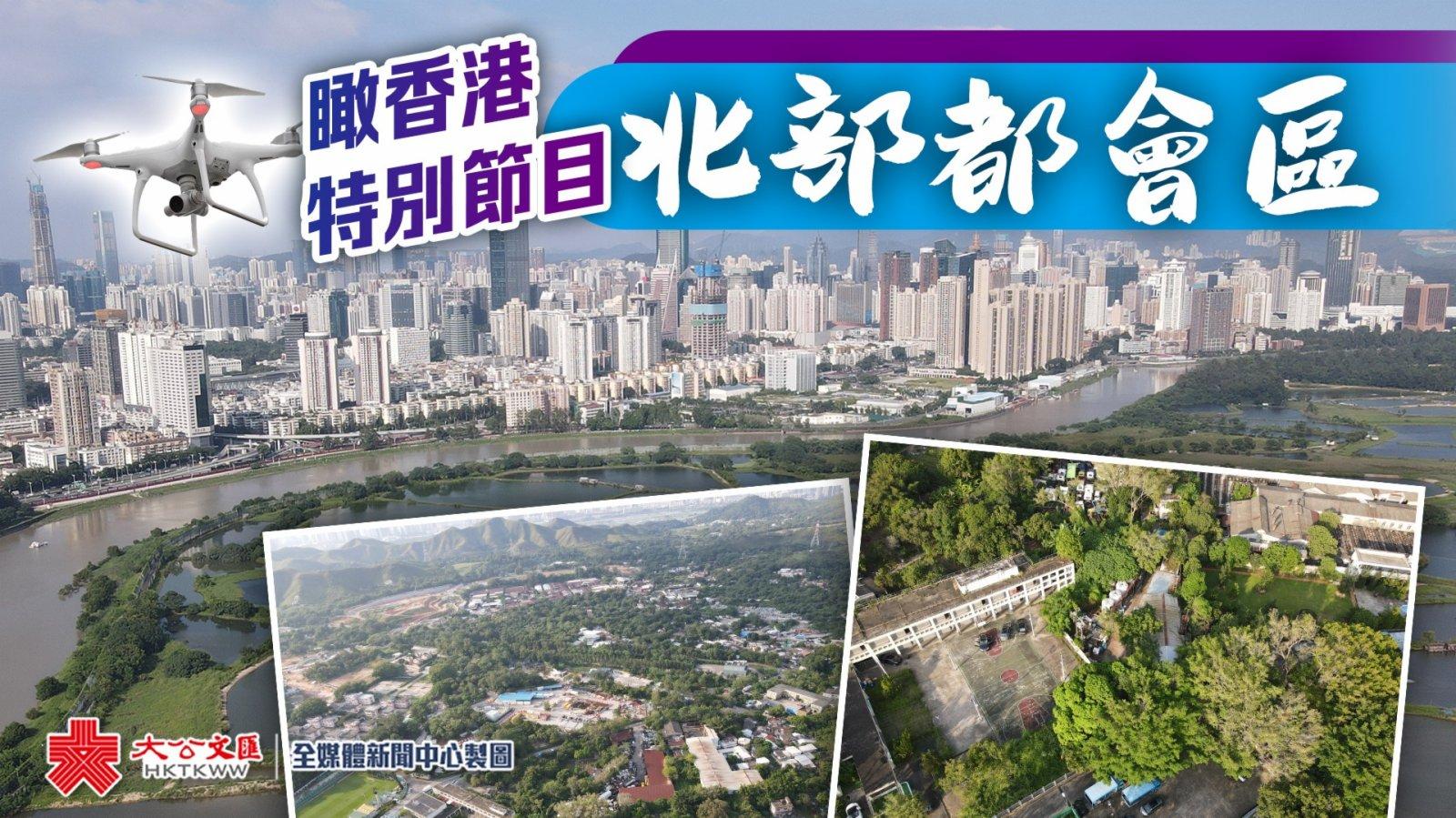 瞰香港特別節目 | 北部都會區