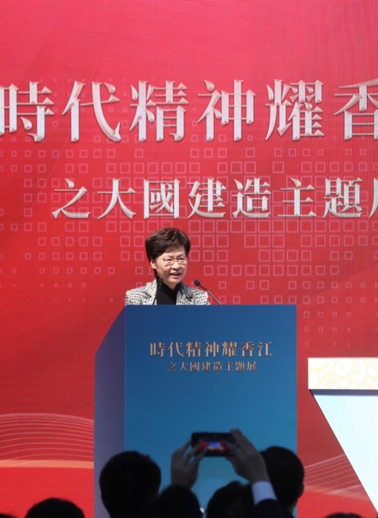 「時代精神耀香江」之大國建造主題展在香港開幕