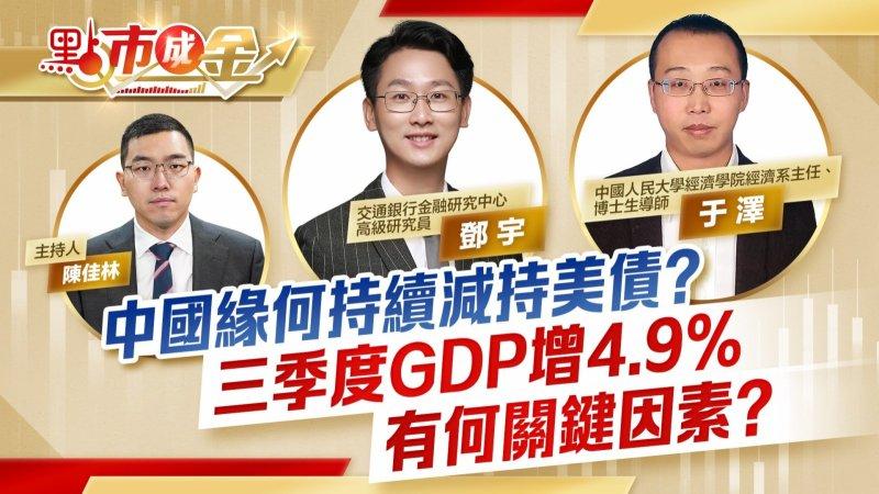 點市成金 中國緣何持續減持美債?三季度GDP增4.9%有何關鍵因素?