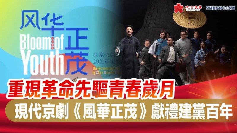重現革命先驅青春歲月 現代京劇《風華正茂》獻禮建黨百年
