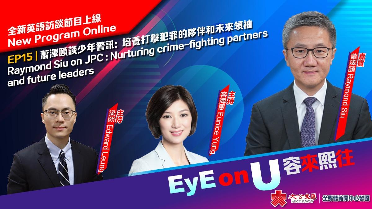 EyE on U 容來熙往 EP15 | 蕭澤頤談少年警訊:培養打擊犯罪的夥伴和未來領袖