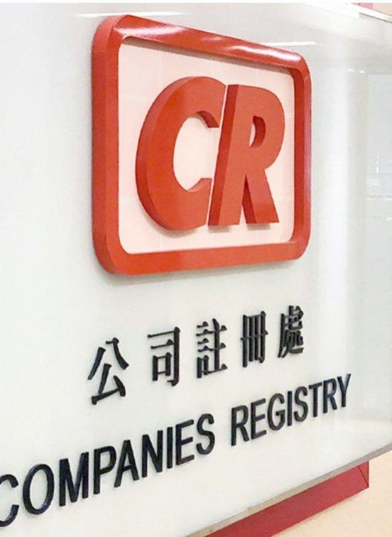 政府刊憲剔除支聯會公司註冊