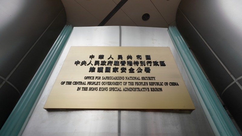 駐港國安公署支持特區政府依法取締「支聯會」
